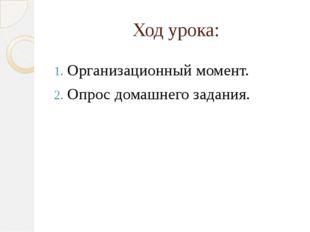 Ход урока: Организационный момент. Опрос домашнего задания.