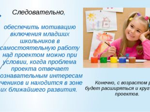 Следовательно, обеспечить мотивацию включения младших школьников в самостояте