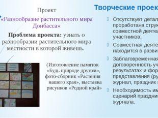 Творческие проекты: Проект «Разнообразие растительного мира Донбасса» Проблем