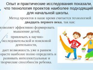 позволяет эффективно формировать мышление детей, привлекать к научно-иссл