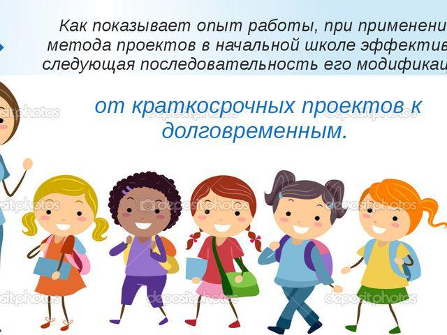 Как показывает опыт работы, при применении метода проектов в начальной школе...