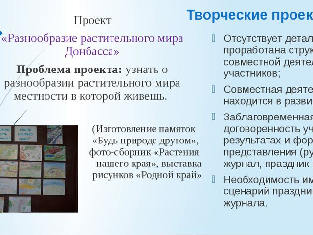 Творческие проекты: Проект «Разнообразие растительного мира Донбасса» Проблем...