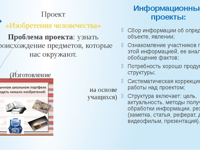 Информационные проекты: Сбор информации об определенном объекте, явлении; Озн...