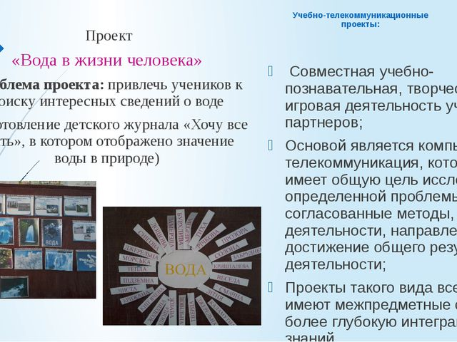 Учебно-телекоммуникационные проекты: Совместная учебно-познавательная, творч...