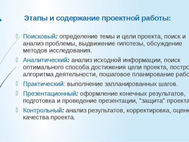 Этапы и содержание проектной работы: Поисковый: определение темы и цели проек...