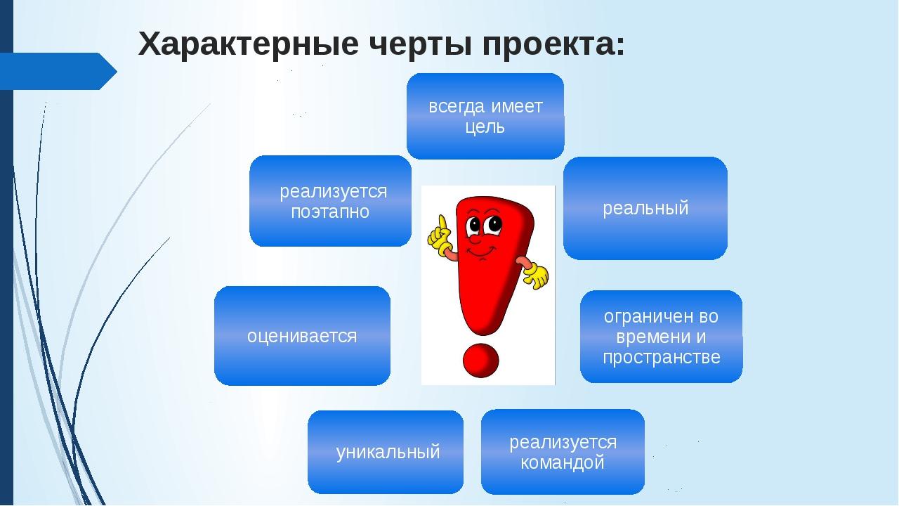 Характерные черты проекта:
