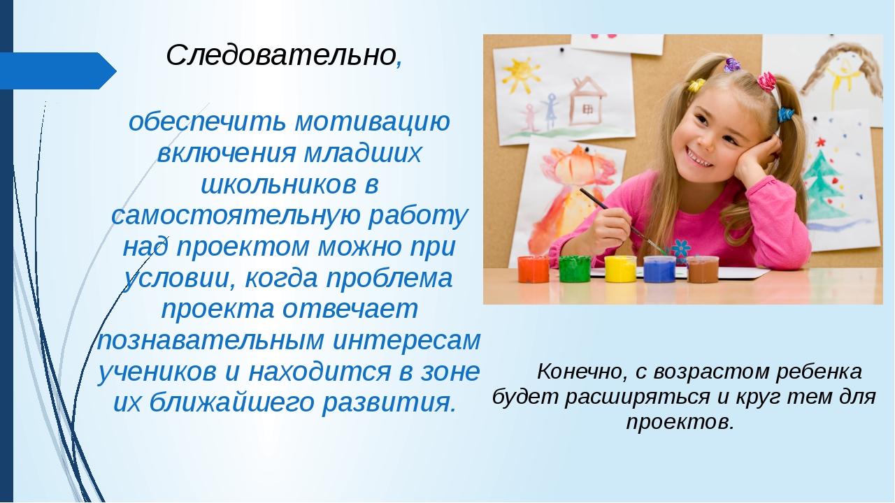 Следовательно, обеспечить мотивацию включения младших школьников в самостояте...