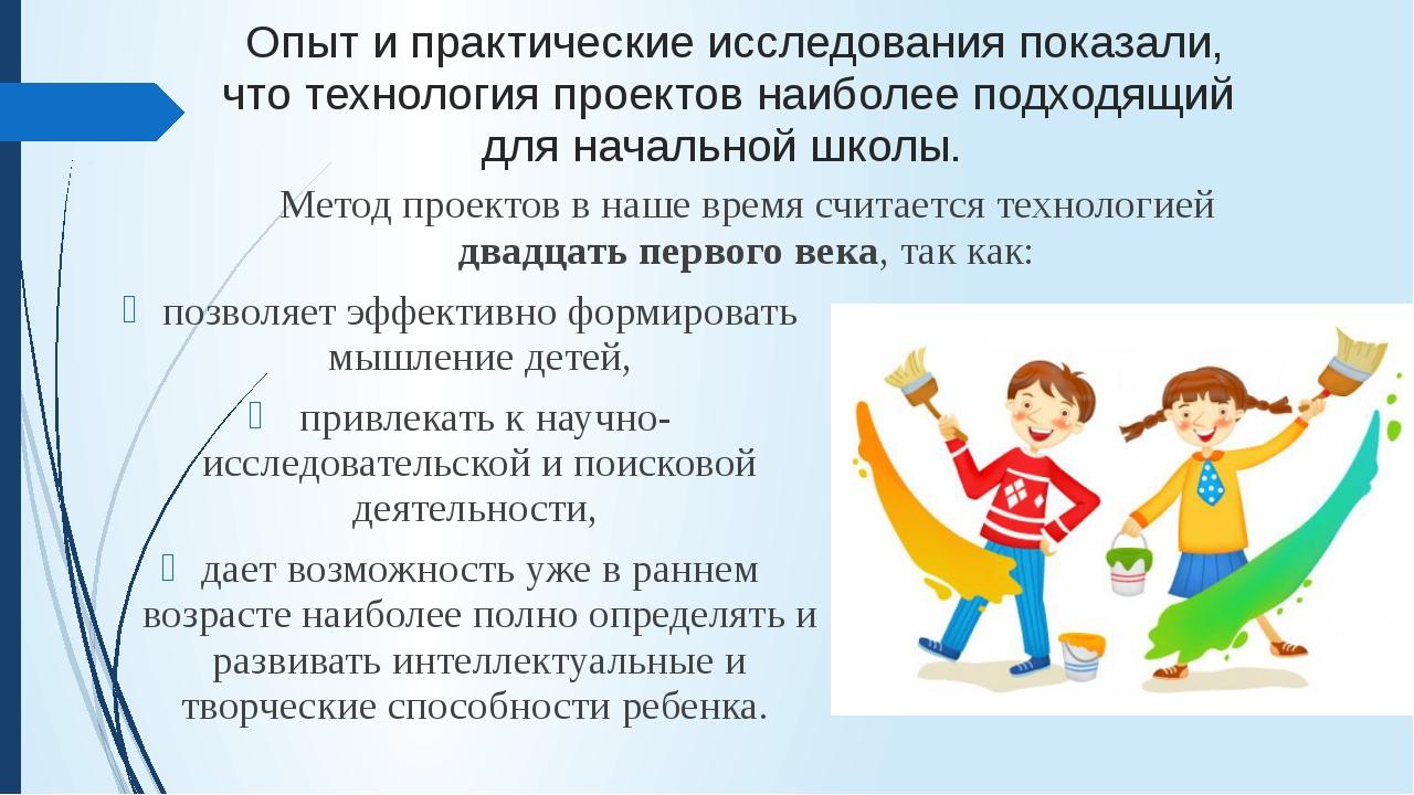 позволяет эффективно формировать мышление детей, привлекать к научно-иссл...