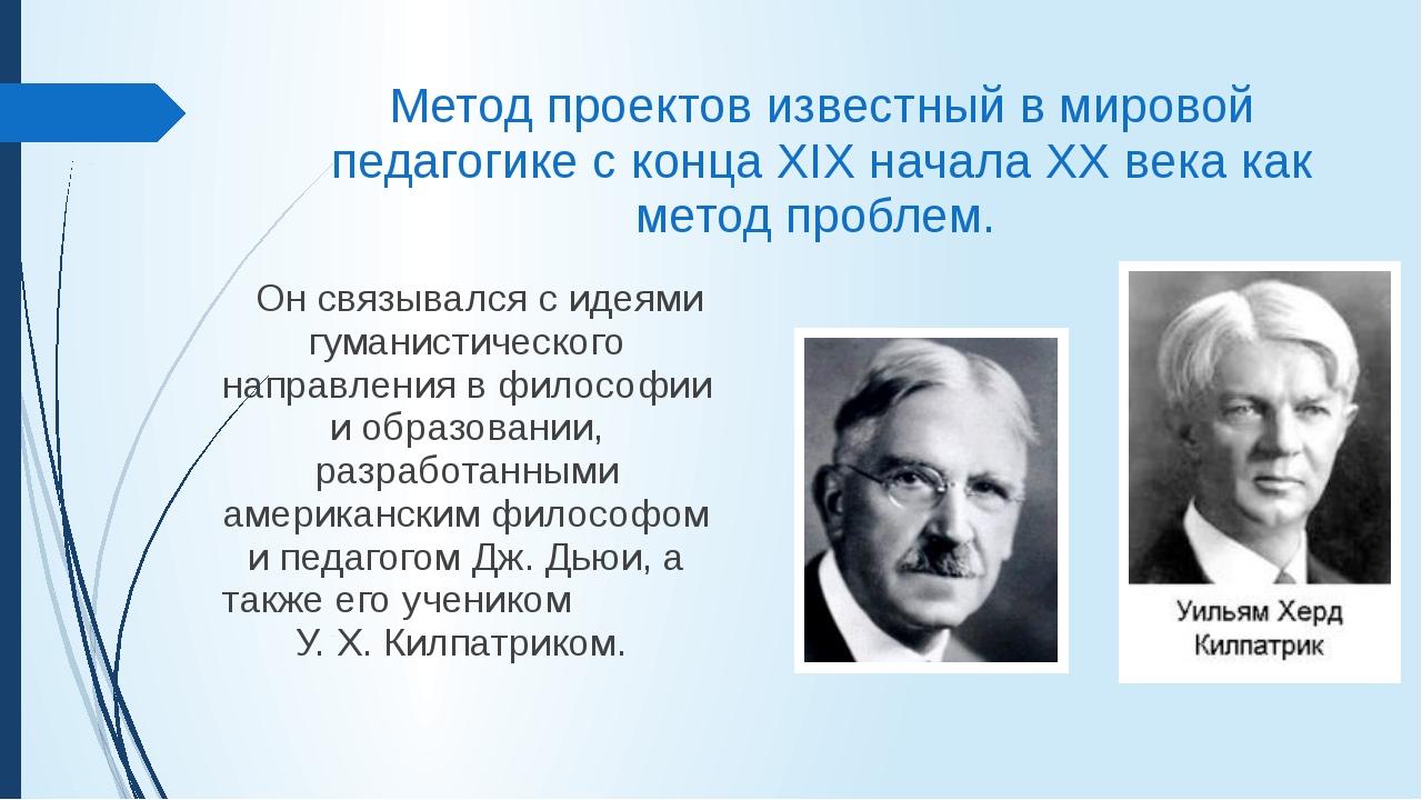 Метод проектов известный в мировой педагогике с конца XIX начала ХХ века как...