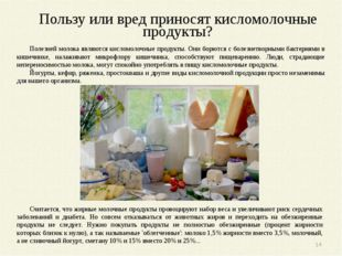 Пользу или вред приносят кисломолочные продукты? Полезней молока являются кис
