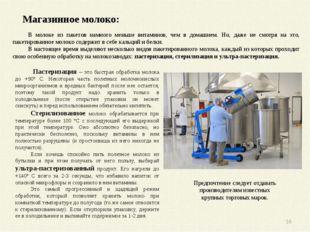 Магазинное молоко: Пастеризация – это быстрая обработка молока до +90º С. Нек