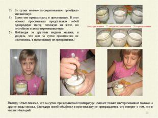 * За сутки молоко пастеризованное приобрело кислый вкус. Затем оно превратило