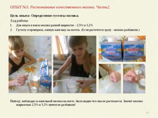 * ОПЫТ №3. Распознавание качественного молока. Часть2. Цель опыта: Определени