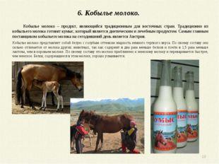 * 6. Кобылье молоко. Кобылье молоко – продукт, являющийся традиционным для во