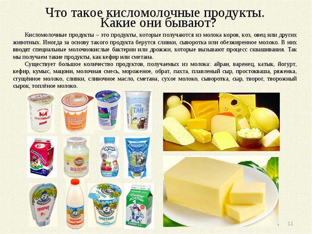 Что такое кисломолочные продукты. Какие они бывают? Кисломолочные продукты –...