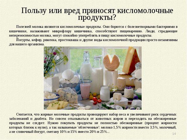 Пользу или вред приносят кисломолочные продукты? Полезней молока являются кис...