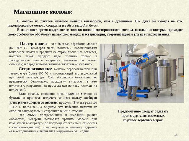 Магазинное молоко: Пастеризация – это быстрая обработка молока до +90º С. Нек...