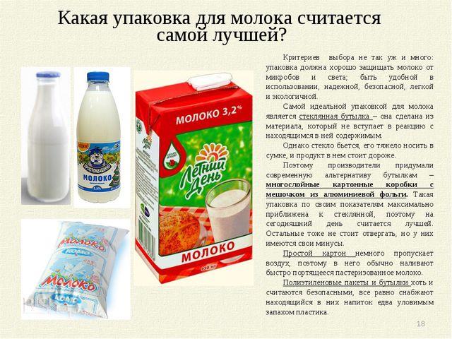 Какая упаковка для молока считается самой лучшей? Критериев выбора не так уж...