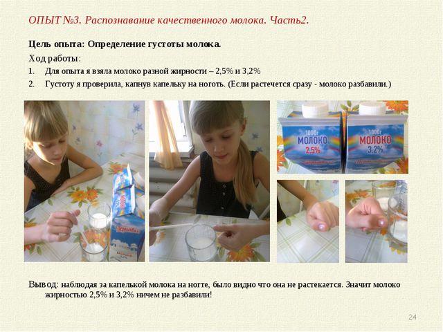 * ОПЫТ №3. Распознавание качественного молока. Часть2. Цель опыта: Определени...