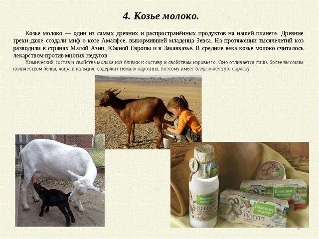 4. Козье молоко. Козье молоко — один из самых древних и распространённых прод...