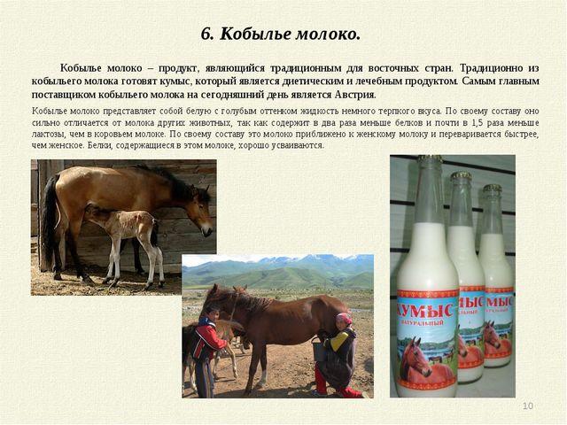 * 6. Кобылье молоко. Кобылье молоко – продукт, являющийся традиционным для во...