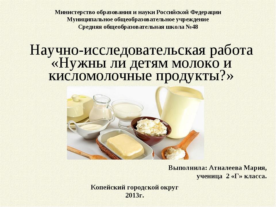 Научно-исследовательская работа «Нужны ли детям молоко и кисломолочные продук...