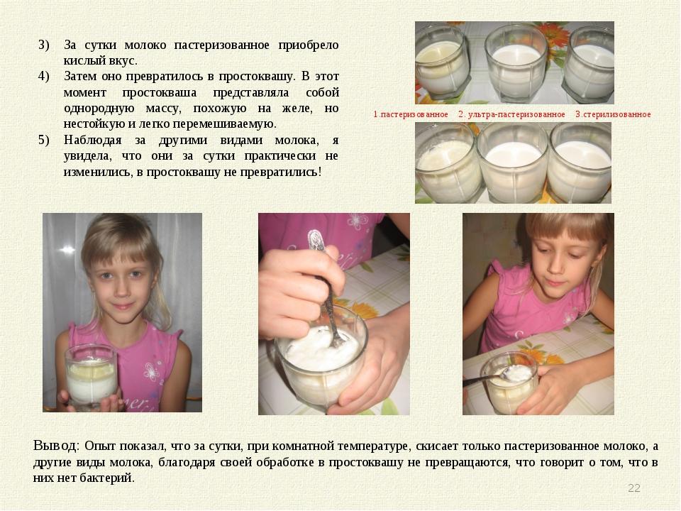 * За сутки молоко пастеризованное приобрело кислый вкус. Затем оно превратило...