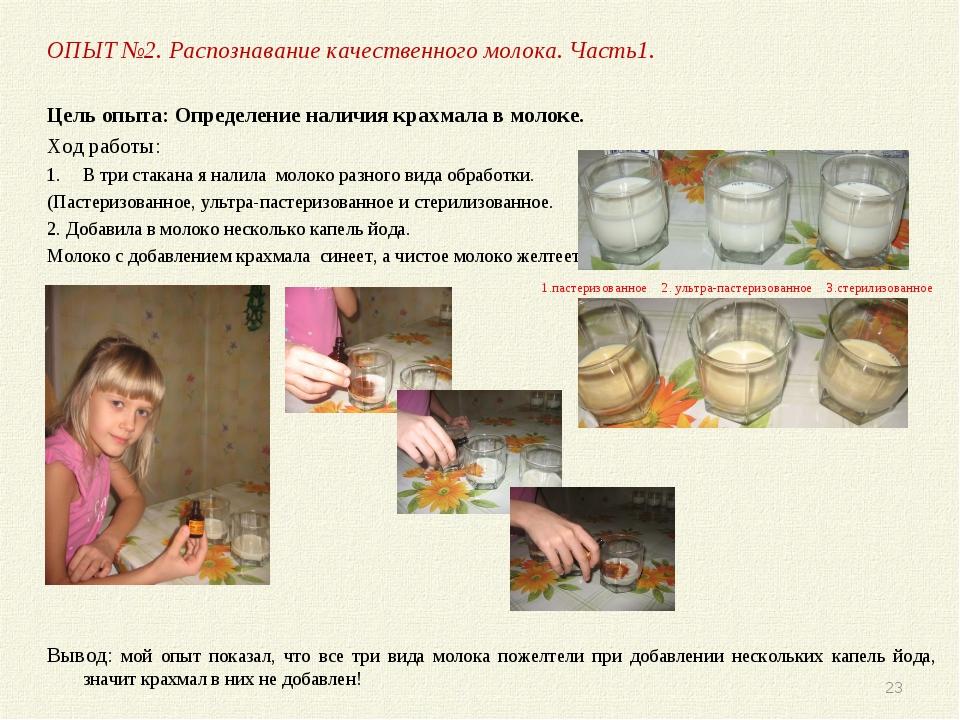 Цель опыта: Определение наличия крахмала в молоке. Ход работы: В три стакана...