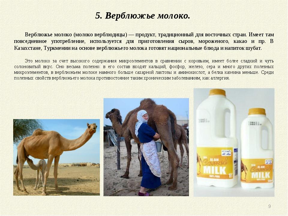 5. Верблюжье молоко. Верблюжье молоко (молоко верблюдицы) — продукт, традицио...