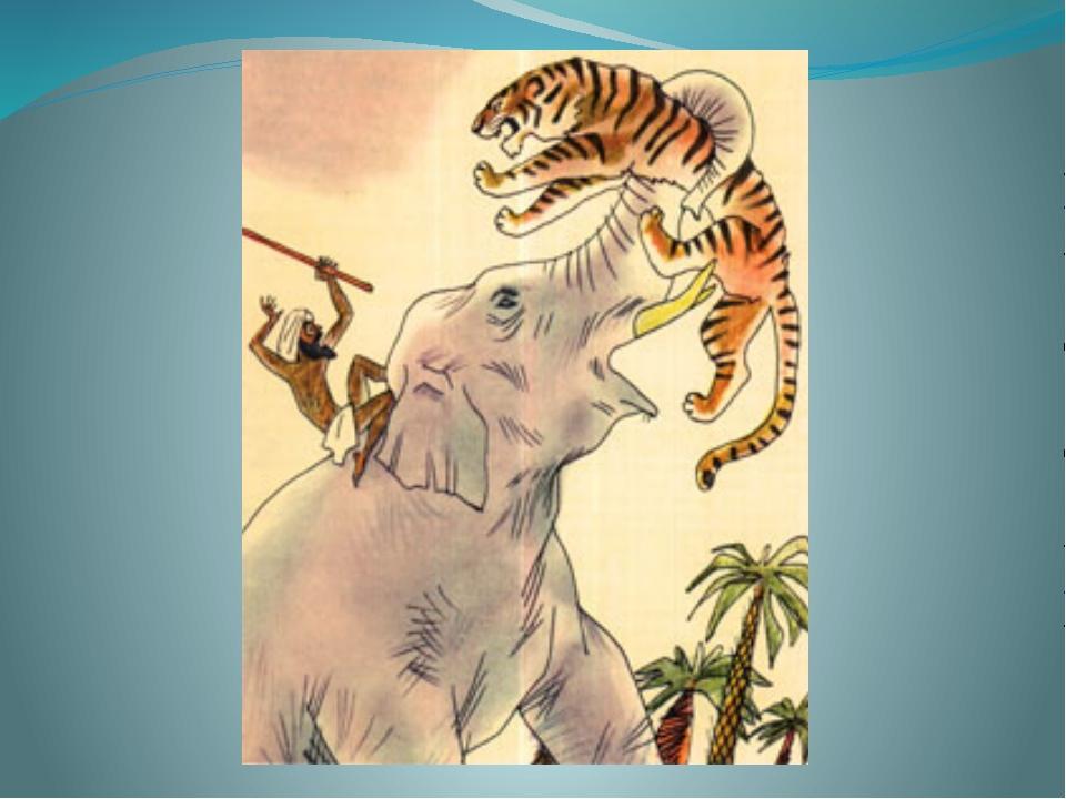 Рисунки как слон спас хозяина от тигра