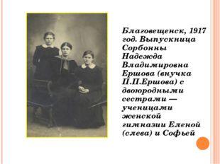Благовещенск, 1917 год. Выпускница Сорбонны Надежда Владимировна Ершова (вну