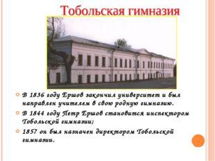 В 1836 году Ершов закончил университет и был направлен учителем в свою родную