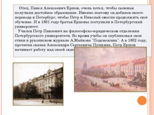 Отец, Павел Алексеевич Ершов, очень хотел, чтобы сыновья получили достойное