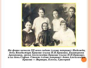 На фото начала ХХ века сидят (слева направо): Надежда, дочь Владимира Ершова