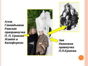 Алла Геннадьевна Ранская праправнучка П. П. Ершова Живёт в Калифорнии Зея Ива