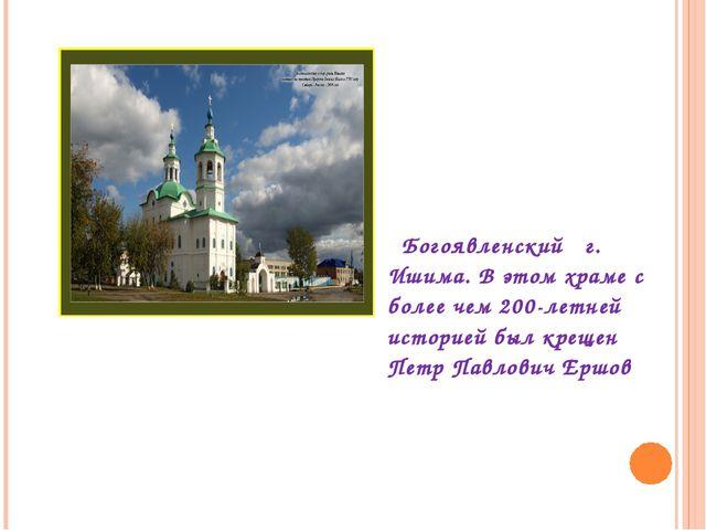 Богоявленский г. Ишима. В этом храме с более чем 200-летней историей был кре...