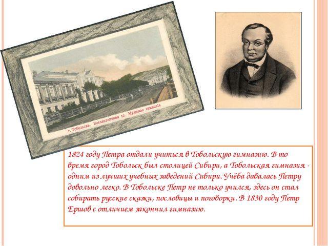 1824 году Петра отдали учиться в Тобольскую гимназию. В то время город Тоболь...