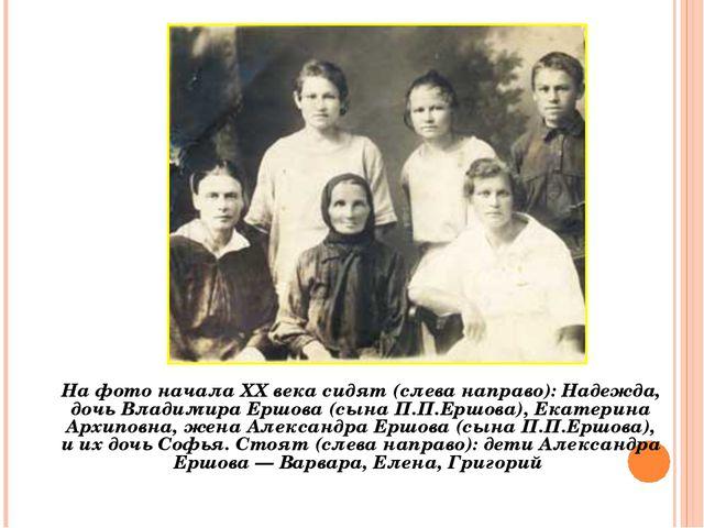 На фото начала ХХ века сидят (слева направо): Надежда, дочь Владимира Ершова...