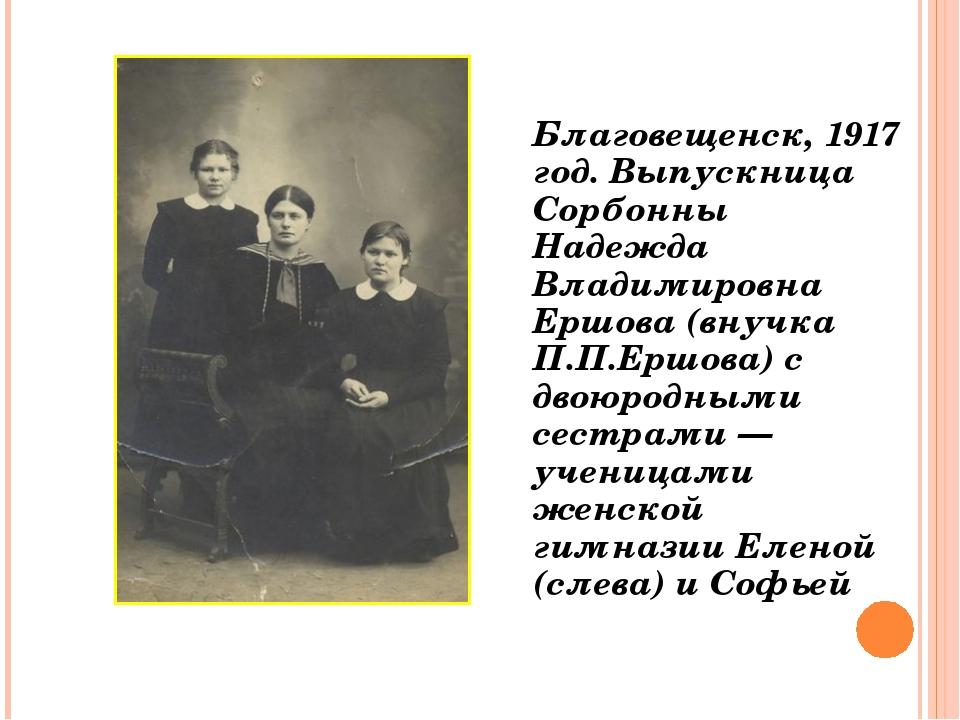 Благовещенск, 1917 год. Выпускница Сорбонны Надежда Владимировна Ершова (вну...