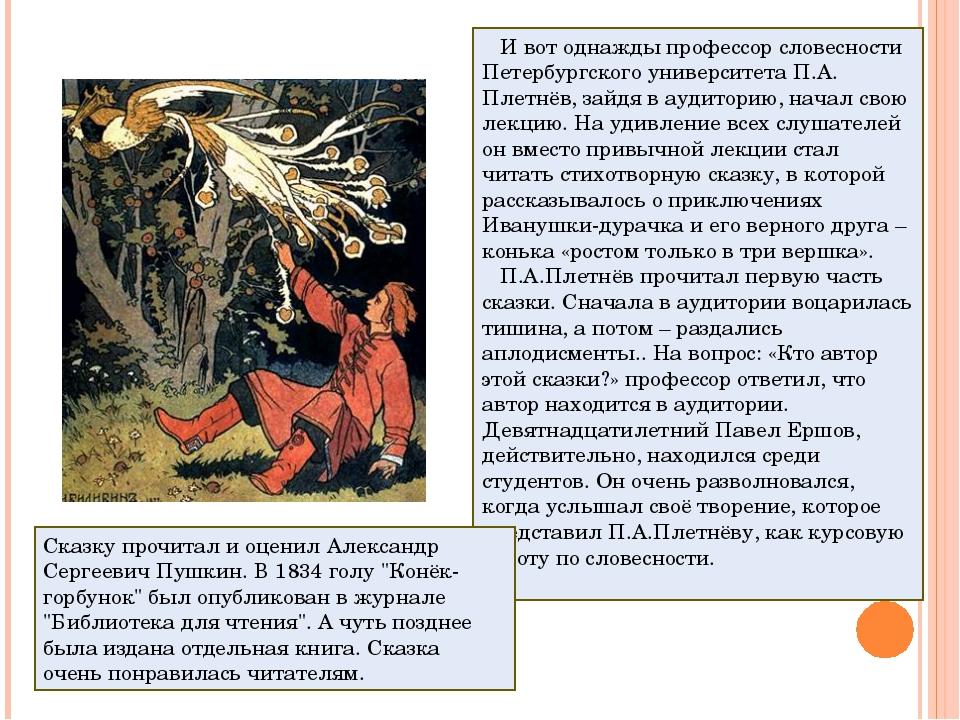 И вот однажды профессор словесности Петербургского университета П.А. Плетнёв...