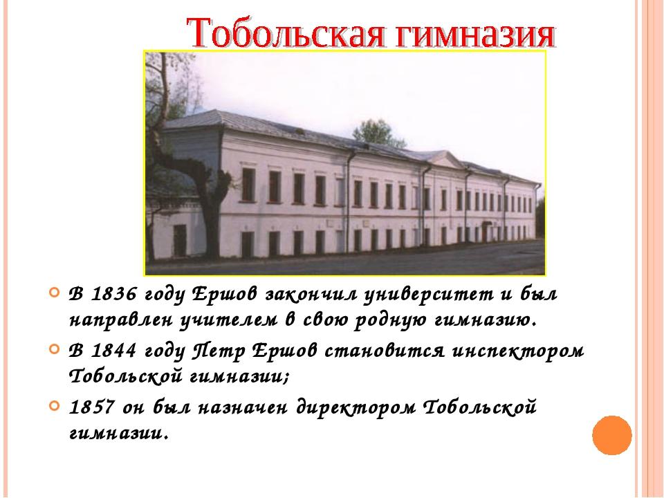 В 1836 году Ершов закончил университет и был направлен учителем в свою родную...