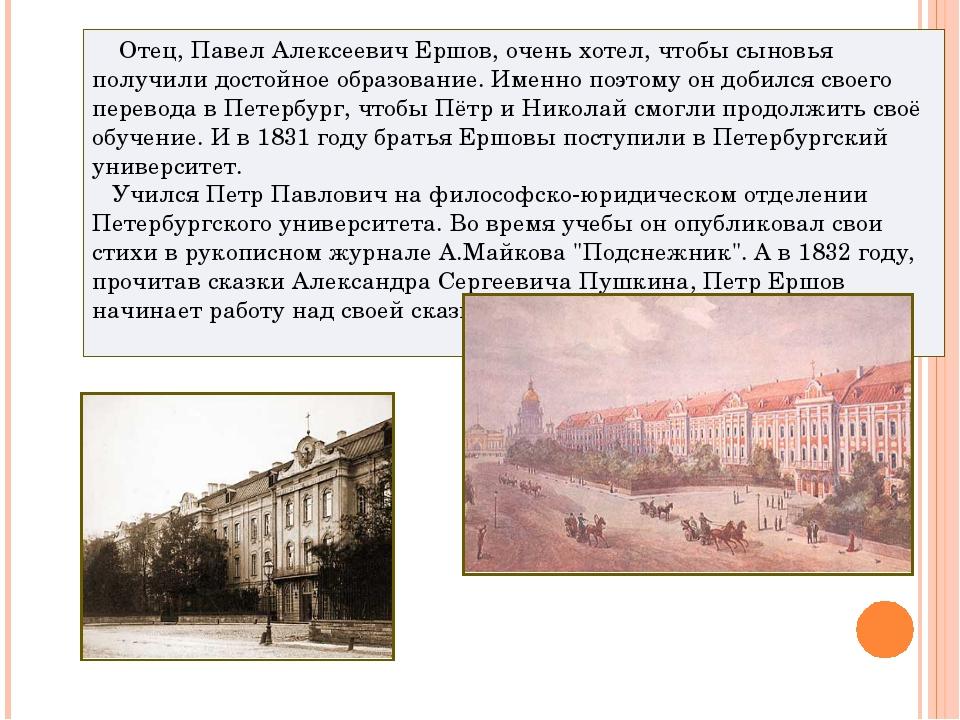 Отец, Павел Алексеевич Ершов, очень хотел, чтобы сыновья получили достойное...