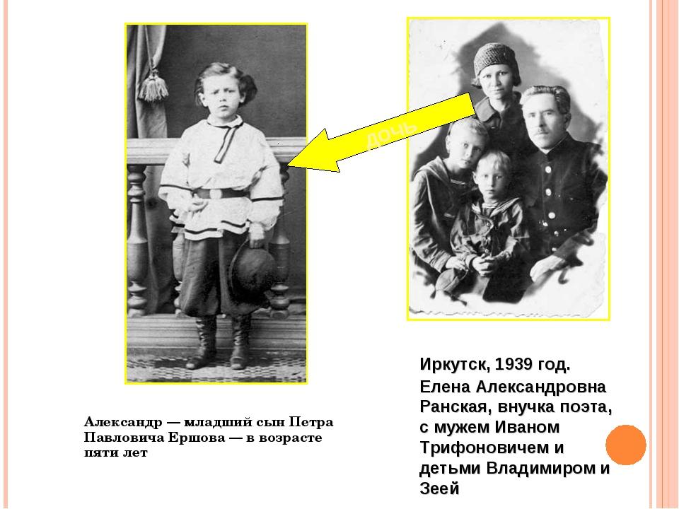 Александр — младший сын Петра Павловича Ершова — в возрасте пяти лет дочь И...