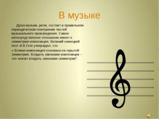 В музыке Душа музыки, ритм, состоит в правильном периодическом повторении час