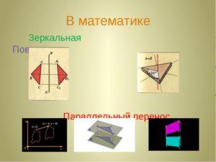 В математике Зеркальная Поворотная Параллельный перенос