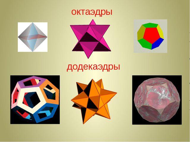 октаэдры додекаэдры