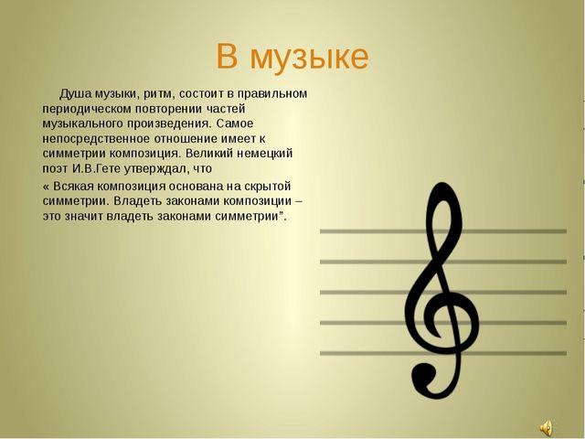 В музыке Душа музыки, ритм, состоит в правильном периодическом повторении час...