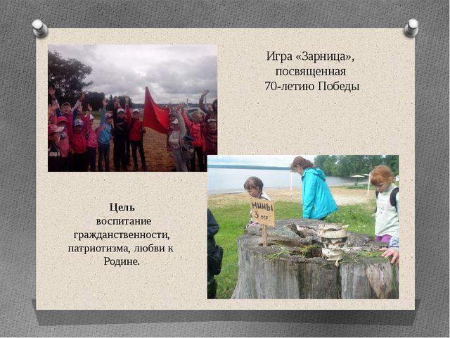 Игра «Зарница», посвященная 70-летию Победы Цель воспитание гражданственности...