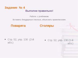 Задание № 4 ПоварятаСтоляры Выполни правильно! Стр. 52, упр. 130 (2-й абз