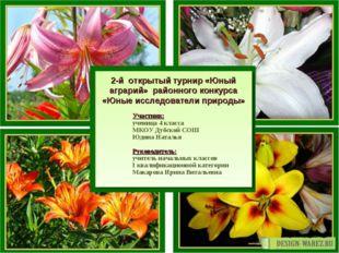 2-й открытый турнир «Юный аграрий» районного конкурса «Юные исследователи при